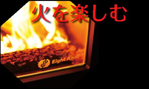 火を楽しむ