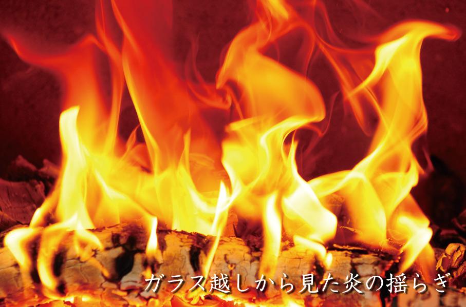 ガラス越しから見た炎の揺らぎ 薪ストーブ 火室