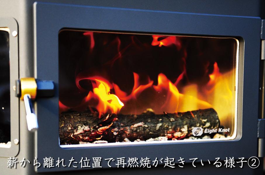 二次燃焼の様子 薪ストーブ