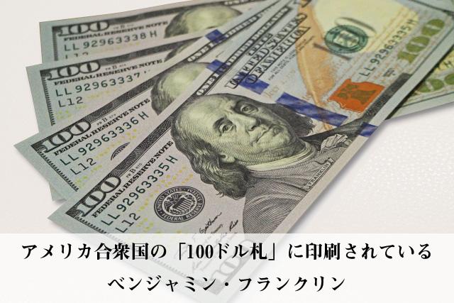 アメリカ合衆国の100ドル札に印刷されている、ベンジャミン・フランクリン