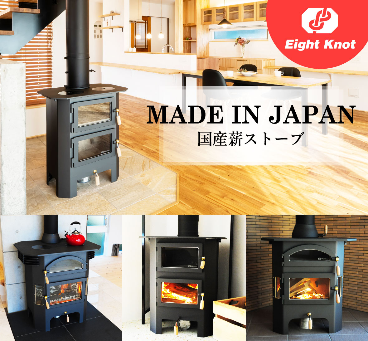 MADE IN JAPAN 国産薪ストーブ