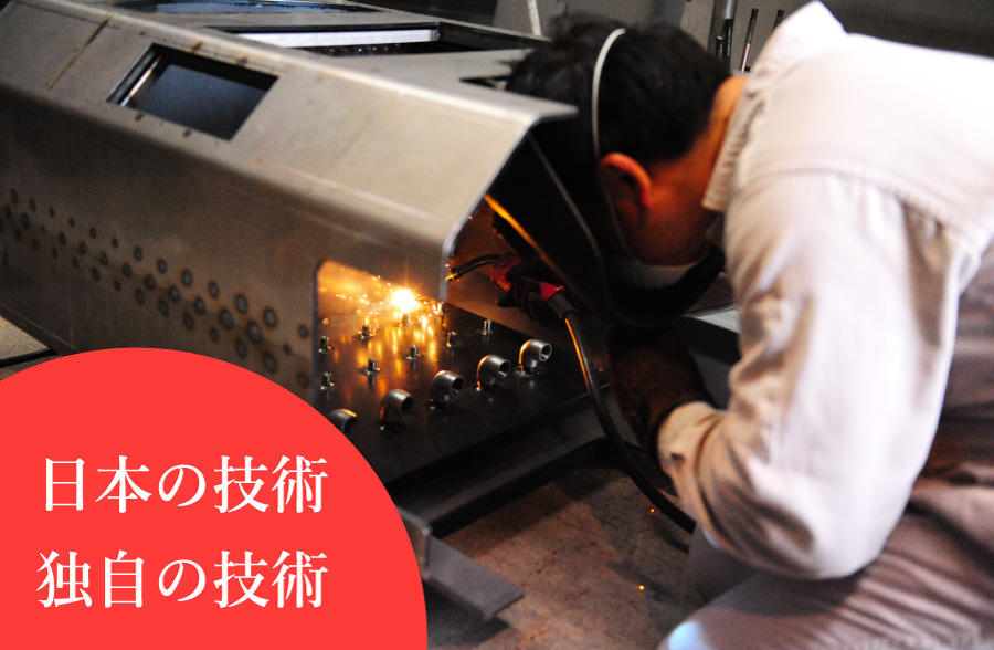 日本の技術と独自の技術
